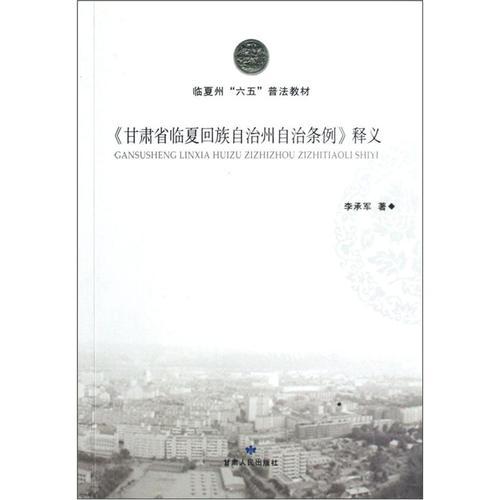 临夏州六五普法教材:甘肃省临夏回族自治州自治条例
