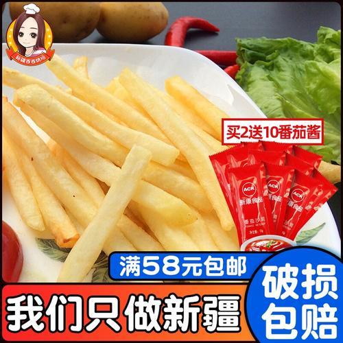 包邮速冻薯条冷冻同款炸薯条家用自制薯条土豆条