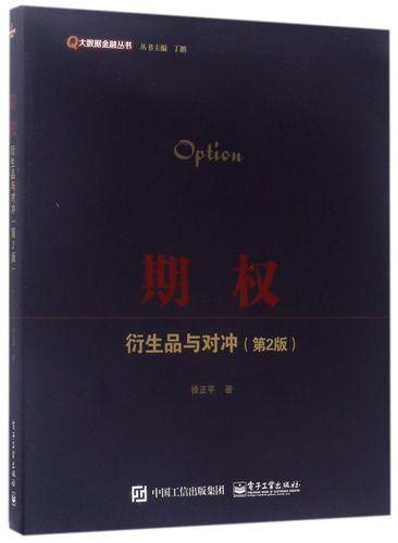 期权(衍生品与对冲第2版)/大数据金融丛书