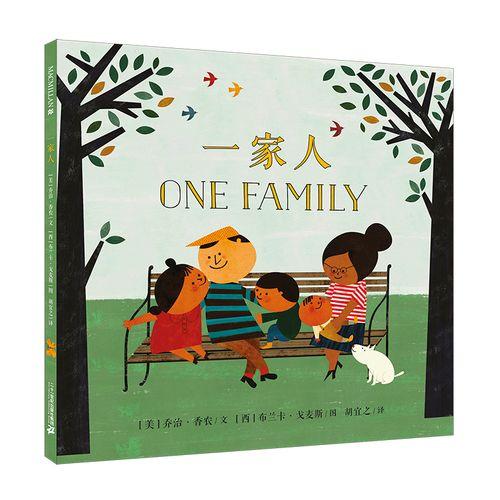 一家人 麦克米伦世纪绘本精装 3-6岁大奖经典儿童图画