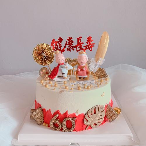 生日蛋糕网红插旗摆件套装寿公寿婆爷爷奶奶祝寿蛋糕