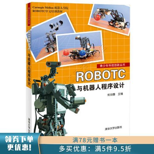 robotc与机器人程序设计