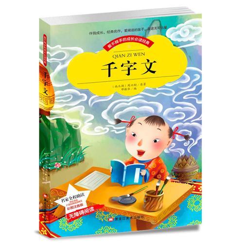 千字文书籍彩图注音小学版一年级二年级三年级幼儿版少儿图书6-7-8-9