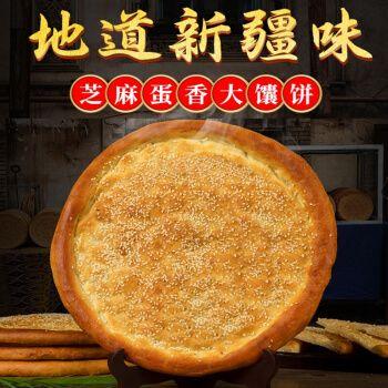馕饼手工原味芝麻饼油酥烤馕乌鲁木齐大狼饼糕点早餐小吃囊饼 小