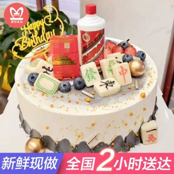 送老公老爸网红一家之主生日蛋糕男士同城配送当日送达全国订做水果现