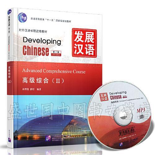 赠pdf版答案/发展汉语高级综合2(第二版)/developing
