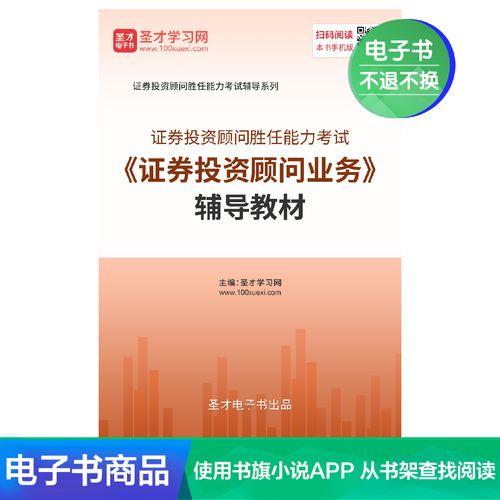 圣才证券投资顾问胜任能力考试证券投资顾问业务辅导