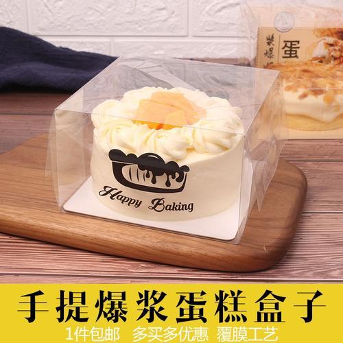 4寸5寸手提蛋糕盒爆浆海盐芝士奶盖蛋糕包装盒手提透明慕斯盒子