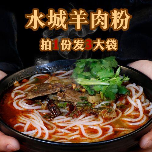 羊小妮羊肉粉3袋装 贵州水城羊肉粉六盘水黑山羊肉米线速食地方特产
