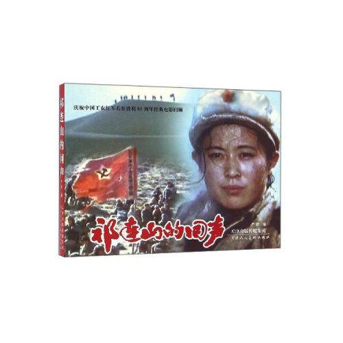 【正版新书】庆祝中国工农红征胜利80周年经典电影回顾:祁连山的