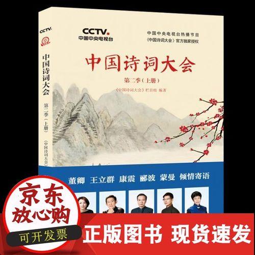 正版 中国诗词大会:第二季:上册9787559606051 《中国