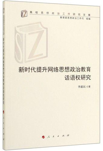 新时代提升网络思想教育话语权研究9787010211770