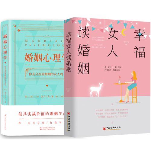 【全2册】幸福女人读婚姻+婚姻心理学 婚姻情侣夫妻长久相处之道女性