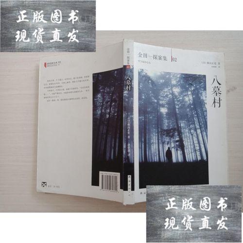 【二手9成新】金田一探案集02:八墓村【内页无勾画】