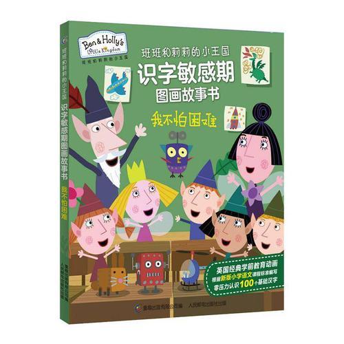 班班和莉莉书的小王国幼儿识字书简单汉字儿童敏感期图画故事书学前