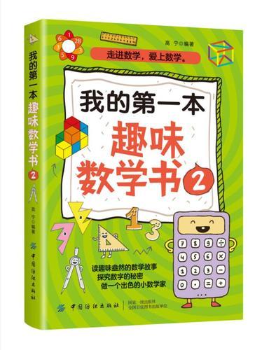 新书正版包邮 我的第一本趣味数学书2 读趣味盎然的数学故事 探究数字