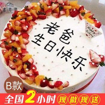 配送当日送达预定定制男士麻将跑车男神蛋糕全国订做 b款老爸生日快乐