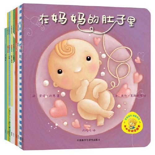 小小聪明豆绘本第7辑(套装共9册)1-2-3岁幼儿童宝宝早教启蒙绘本图画
