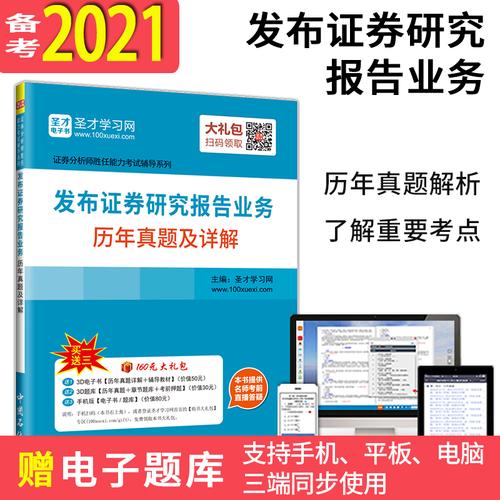 2021发布证券研究报告业务 历年真题及详解 证券分析师胜任能力考试
