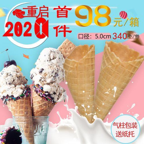 中国淇淋机蛋卷珍宝筒皮冰淇淋脆筒华夫筒冰冰淇淋蛋