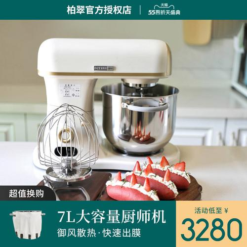 柏翠q7静音直流厨师机家用小型迷你多功能全自动和面