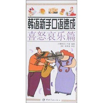 韩语新手口语速成:喜怒哀乐篇(赠mp3光盘1张)