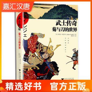 【现货】 武士传奇:菊与刀的世界 斯蒂芬特恩布尔著,夏国祥 译