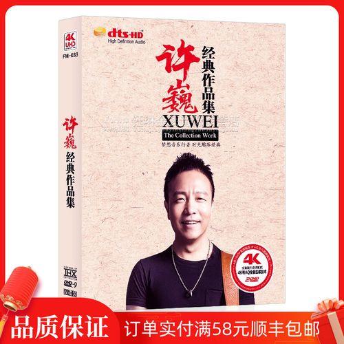 许巍dvd正版经典民谣歌曲摇滚无损唱片高清mv视频汽车
