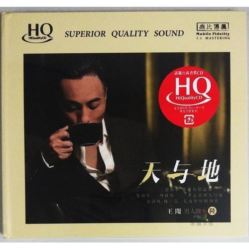 正版唱片 无比传真 王闻 男人四十6 天与地 粤语专辑