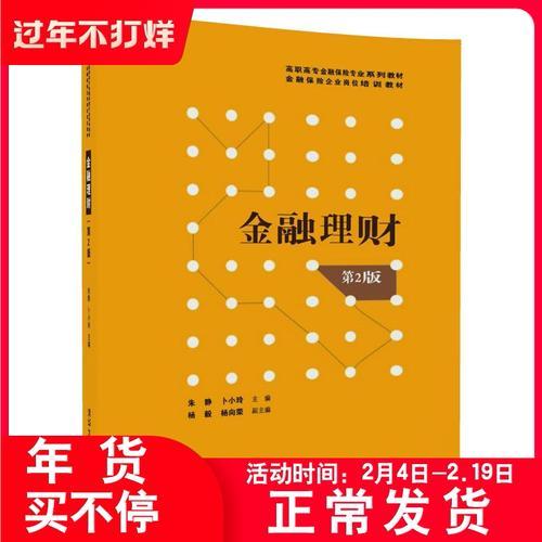 朱静 金融市场与金融机构投资理财入门书籍