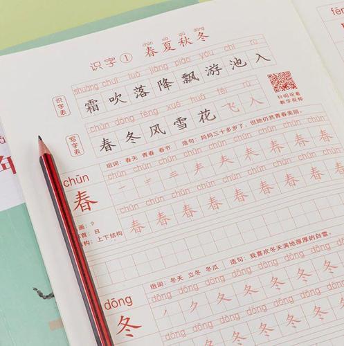 小学生二年级三铅笔字练字帖上册帖一年级初学者笔画
