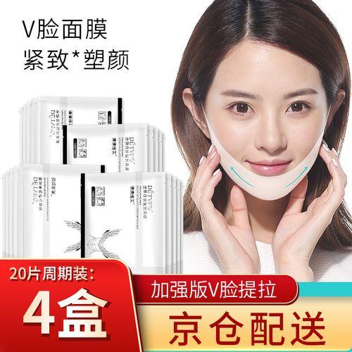 【4盒99,周期装】v脸面膜 紧致提拉 面部绷带提拉瘦v