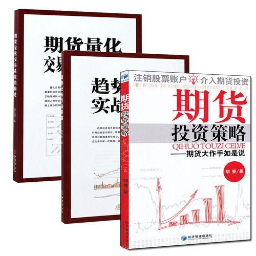 期货基础知识书籍 期货投资分析 期货期权 经济管理