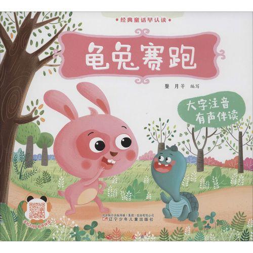 龟兔赛跑 童话故事