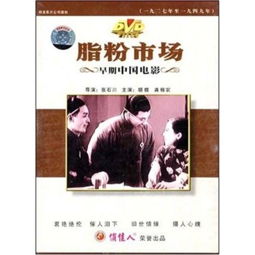 正版经典老电影碟片 脂粉市场(dvd)光盘
