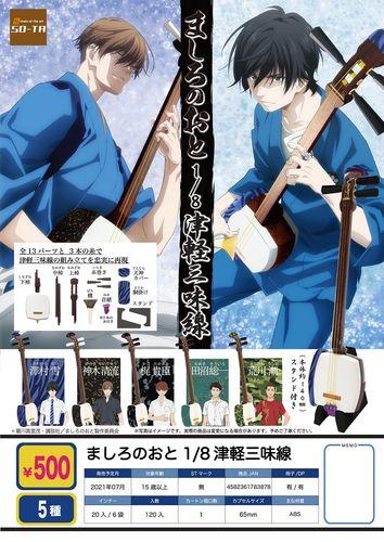 7月预售日本so-ta扭蛋 仿真乐器模型 兵人1/144 纯白
