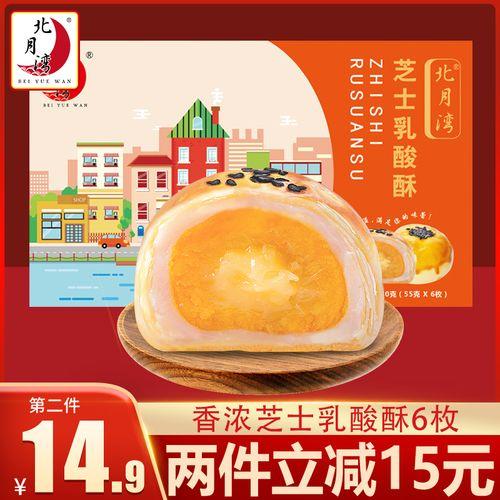 北月湾芝士乳酸酥网红乳酸菌蛋黄酥办公室零食小吃糕点点心6枚