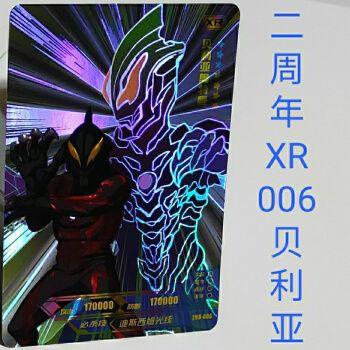 奥特曼卡片二周年纪念版xr卡卡游gp红卡lgr泰嘉煜坤sp