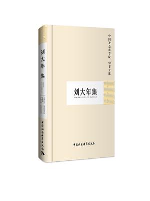 刘大年集(学者文选)