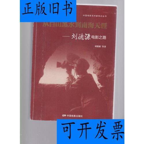 [二手旧书9成新]从白山黑水到天涯:刘德源电影之路/中国电影