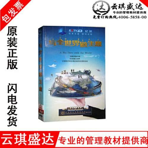 纪录片与全世界做生意(4dvd)