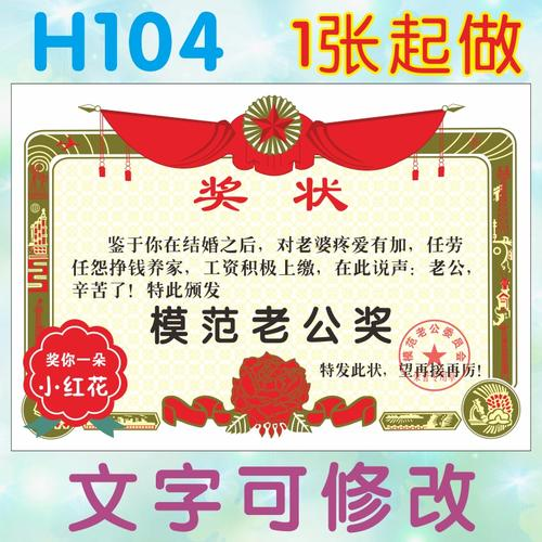 h104模范老公奖状定制个性创意搞怪奖状制作送给老公