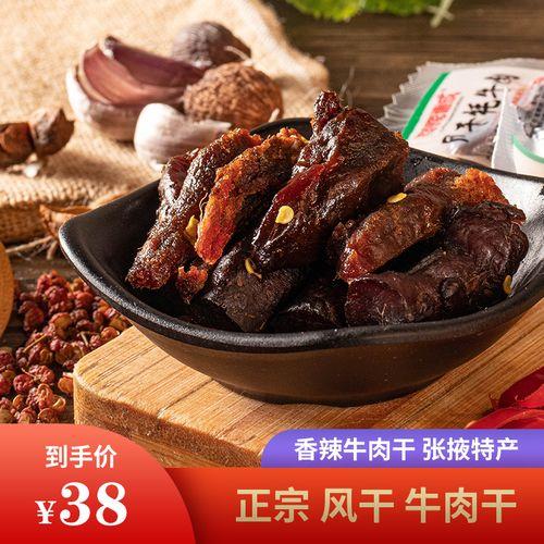 甘肃张掖草原惠成风干牦牛肉肃南裕固特产原味香辣