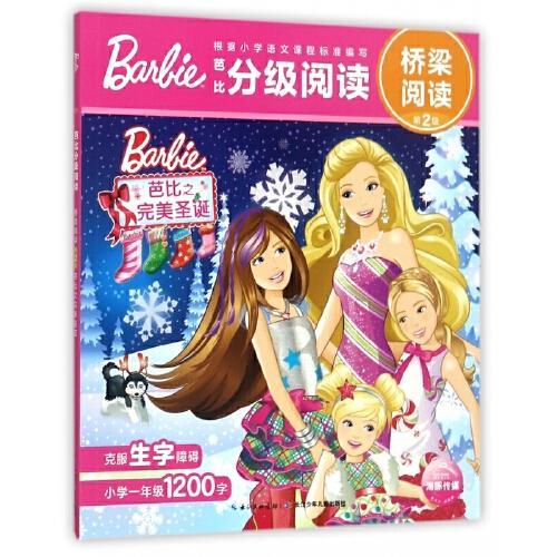芭比之完美圣诞/芭比分级阅读桥梁阅读