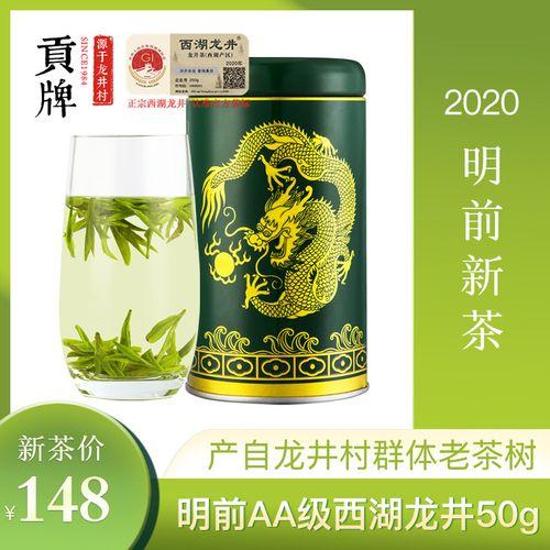 贡牌【2021新茶预售】正宗明前aa级龙井绿茶 龙井