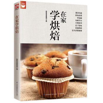 【正版包邮】在家学烘焙200种烘焙百科 好食尚系列从零开始学烘焙随手