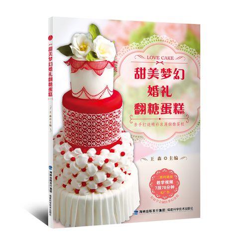 翻糖蛋糕书籍基础教程 翻糖蛋糕新手入门烘焙书 婚礼蛋糕制作翻糖蛋糕