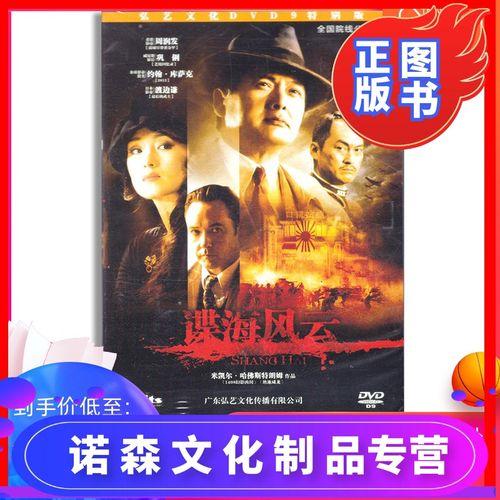 正版国产谍战电影碟片谍海风云dvd9高清视频光盘国语周润发 巩俐