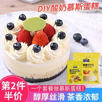 焙芝友 慕斯蛋糕粉预拌粉 做慕斯蛋糕原料套餐自制蛋糕材料烘焙原料