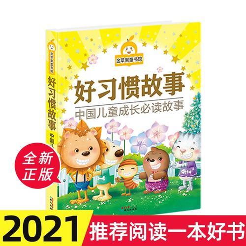 好习惯故事 金苹果童书馆 中国儿童成长b读经典 6-12周岁小学生课外